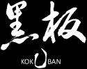 Kokuban